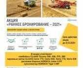 """Акция """"Раннее бронирование - 2021"""" от АО """"Росагролизинг"""", успейте приобрести технику на выгодных условиях!"""