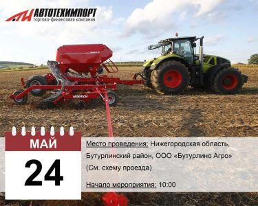 Демо-показ трактора CLAAS AXION 950 с прицепными агрегаторами HORSCH